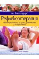 Рефлексотерапия. Лесноприложима за дома, работата и пътуването