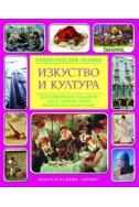 Изкуство и култура/ Енциклопедия