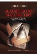 Българското масонство /1807 - 2007/