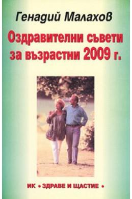 Оздравителни съвети за възрастни 2009 г.