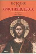 История на християнството