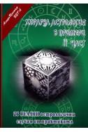 Хорарна астрология в примери/ 2 част