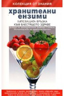 Хранителни ензими