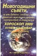 Хороскоп 2009. Лунен календар/ Новогодишни съвети