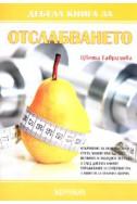 Дебела книга за отслабването