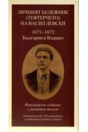 Личният бележник /Тефтерчето/ на Васил Левски 1871-1872 - България и Влашко/ лукс.изд.
