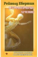 Астрологическо лечение. История и практика на астромедицината