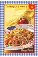 Готварска книга 8: Ястия с яйца и сирена. Пици. Паста