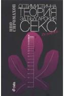 Оптимистична теория за българския секс/ Ново допълнено издание