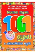 Моите първи 1001 думи в английския език + CD с произношение на думите/ Картинен речник
