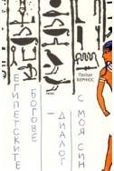 Египетските богове - диалог с моя син