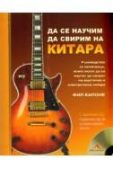 Да се научим да свирим на китара. Ръководство за начинаещи