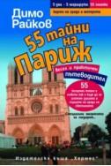 55 тайни на Париж
