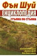 Фън Шуй. Енциклопедия стъпка по стъпка