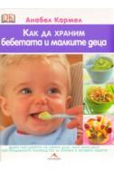 Как да храним бебетата и малките деца