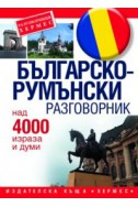Българско-румънски разговорник/ Над 4000 израза и думи