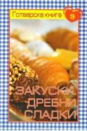 Готварска книга 9: Закуски. Дребни сладки