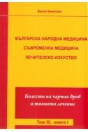 Българска народна медицина. Съвременна медицина. Лечителско изкуство Т.3 Кн.1