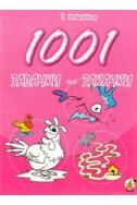 1001 задачки-закачки/ 1 книжка