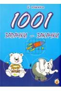 1001 задачки-закачки/ 2 книжка