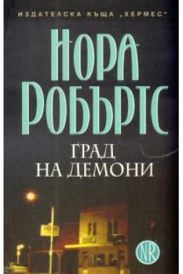 Град на демони кн. 2 от трилогията Знакът на седемте