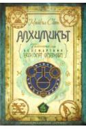 Тайните на безсмъртния Никола Фламел.:Алхимикът