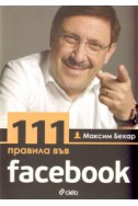 111 правила във facebook/ 111 Rules on facebook