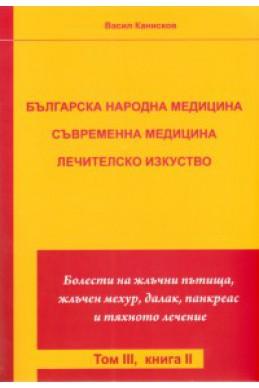Българска народна медицина. Съвременна медицина. Лечителско изкуство Т.3 Кн.2