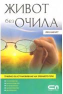 Живот без очила: Трайно възстановяване на зрението