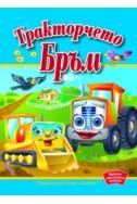 Тракторчето Бръм / Весели панорамни книжки