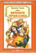 Вечните приказки/ Братя Грим
