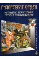 Рицарският орден. Зараждане, посвещаване, ритуали, морален кодекс