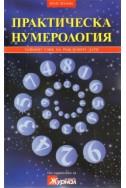 Практическа нумерология. Тайният език на рождените дати