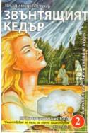 Звънтящите кедри на Русия Кн.2 :Звънтящият кедър