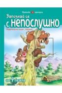 Запознай се с Непослушко/ Приказка с прозорче със 7 пъзела