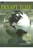 Нова Земя: Пробуждане за целта на вашия живот