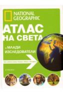 Атлас на света за млади изследователи/ National Geographic