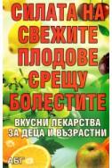 Силата на свежите плодове срещу болестите