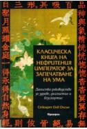 Класическа книга на нефритения император за запечатване на ума