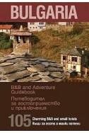Bulgaria. Пътеводител за гостоприемство и приключения/ 105 къщи за гости и малки хотели