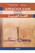 Арабски език. Основен курс + 2 CD