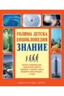 Голяма детска енциклопедия Знание
