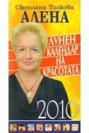 Лунен календар на красотата 2010