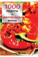 1000 рецепти за микровълнова фурна