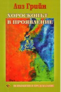 Хороскопът в проявление: Психология и предсказание