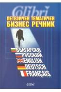 Петезичен тематичен бизнес речник / Български, русский, english, deutsch, francais