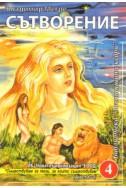 Звънтящите кедри на Русия Кн.4: Сътворение
