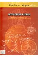 Астрология Галика/ Системата на Морен за интерпретация на хороскопа