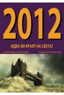 2012 - Идва ли краят на света?