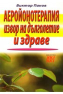 Аеройонотерапия - извор на дълголетие и здраве